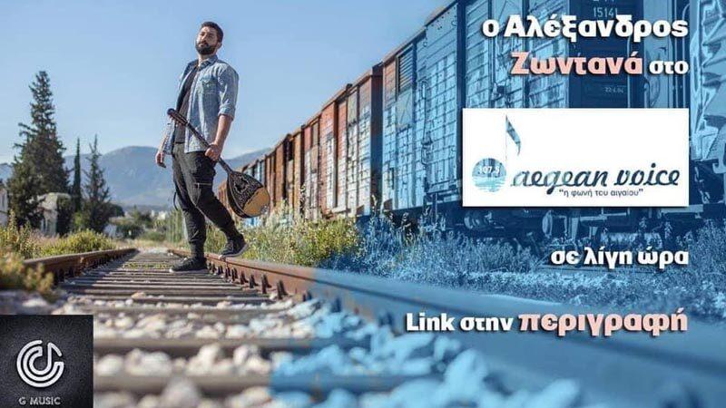 Αλέξανδρος Γαβαλάς: Απολαυστικός στο «Αegean Voice», το Νο1 ραδιόφωνο των Κυκλάδων (video)